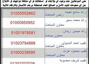 أرقام ضباط الإسكندرية في خدمة الشعب.. والمواطنون يشيدون بالمبادرة