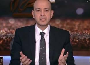 """عمرو أديب: """"الإمارات دولة السرعة.. ومصر دولة الطابور"""""""