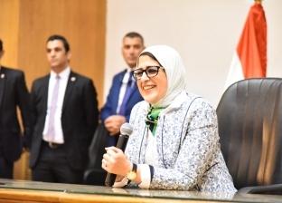 """وزيرة الصحة تتوجه لبورسعيد لمتابعة تجهيزات """"التأمين الشامل"""""""