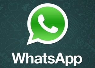"""""""واتساب بيزنس"""".. تطبيق جديد خاص برجال الأعمال أصحاب هواتف """"آيفون"""""""