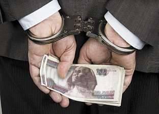 ضبط موظف بمحكمة جنوب القاهرة أثناء تقاضيه رشوة لتخفيض المخالفات المرورية