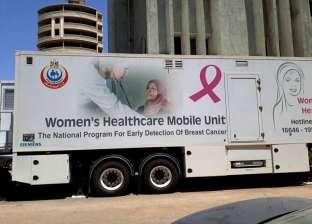 استمرار حملة الاكتشاف المبكر لأورام الثدي في سوهاج