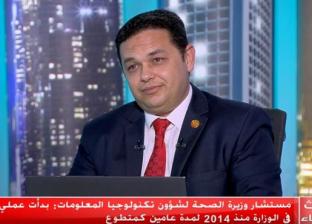 مستشار وزيرة الصحة: عملت متطوعا في الوزارة عام 2014 بعدما كرمني السيسي