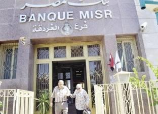«بنك مصر» يمد ساعات العمل بفروعه من أجل خدمة عملائه
