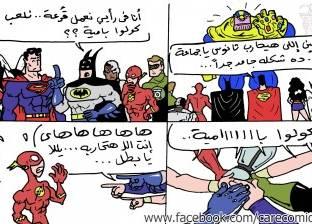 """باتمان وسوبرمان بـ""""كرش"""".. وفرقة العدالة تلعب """"كلوا بامية"""""""