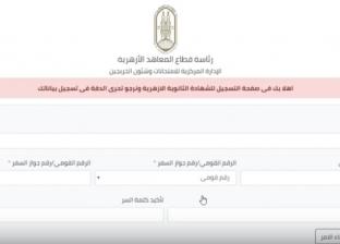 بالفيديو| خطوات تسجيل استمارة الثانوية الأزهرية إلكترونيا للمرة الأولى