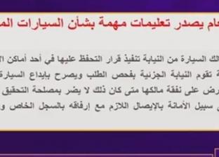 """أسامة كمال يبرز خبر """"الوطن"""" عن قرار السيارات المتحفظ عليها في القضايا"""