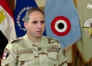 المتحدث العسكري: العملية الشاملة قطعت طرق الإمداد عن العناصر الإرهابية