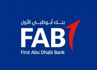 بنك أبوظبي يعلن عن وظائف شاغرة.. تعرف على الشروط