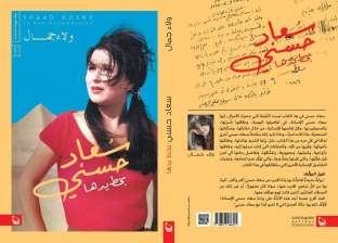 """""""سعاد حسني بخط يدها"""" في معرض الشارقة الدولي للكتاب"""