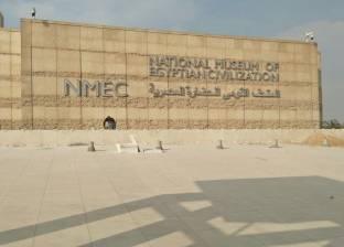 «الوطن» فى «متحف الحضارة» بعد 10 أشهر من افتتاحه: شباك تذاكر «خالى».. وقاعة واحدة بلا زوار
