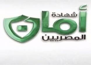 """اتحاد العمال يناشد الفلاحين والعمال لشراء شهادات """"أمان المصريين"""""""