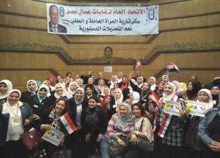 """ممثلات المرأة في """"اتحاد العمال"""" يؤيدن التعديلات الدستورية"""