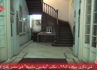 بالفيديو|«الوطن» فى مكتب «مانديلا».. مراسلات بخط يده وحكمة على الجدران «بالمخاطرة نحصل على الحرية»