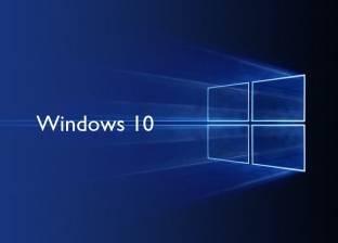 """""""مايكروسوفت"""": تحديث نظام التشغيل """"ويندوز 10"""" أصبح متاحا"""