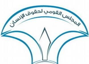 انطلاق أسبوع حقوق الإنسان بالإسماعيلية برعاية المجلس القومي