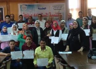 احتفالية لتكريم المشاركين في دورات تأهيل الشباب لسوق العمل ببورسعيد