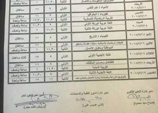 10 يوليو.. بدء امتحانات الدور الثاني بصفوف النقل في بني سويف