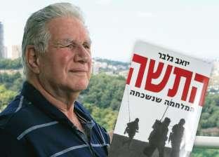 """مؤرخ إسرائيلي: حرب الاستنزاف """"المنسية"""" مهدت لانتصار المصريين في أكتوبر"""