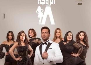 مسلسل الزوجة 18 الحلقة 11: حسن الرداد يضمن زوجاته السابقات