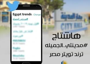 """هاشتاج """"مدينتي الجميلة"""".. تظاهرة في حب مصر على تويتر"""
