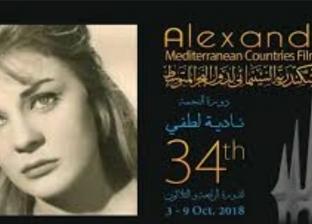 """مكتبة الإسكندرية تستضيف افتتاح وختام """"الإسكندرية السينمائي"""""""