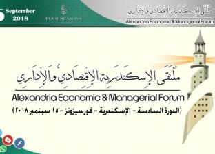 غدا.. قراءة تحليلية لتوقعات الأداء الاقتصادي المصري بملتقى الإسكندرية