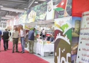 افتتاح معرض عمان الدولي للكتاب بحضور وزيرة الثقافة المصرية
