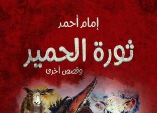 """""""ثورة الحمير"""" المجموعة القصصية الأولى لـ إمام أحمد في معرض الكتاب 2020"""