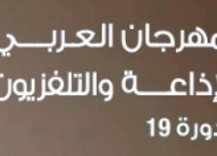 """الجمعة.. انطلاق مهرجان الإذاعة والتلفزيون تحت شعار """"نصرة القدس"""""""