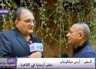 سفير أرمينيا: مصر بلد التسامح الديني بدليل احتضانها لدير سانت كاترين