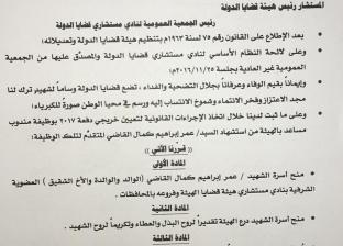 قضايا الدولة تمنح أسرة شهيد العضوية الشرفية في نادي الهيئة