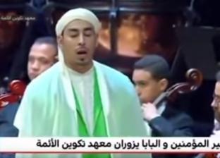 """غضب مغربي واسع من """"اختلاط الآذان بالموسيقى"""" في استقبال بابا الفاتيكان"""