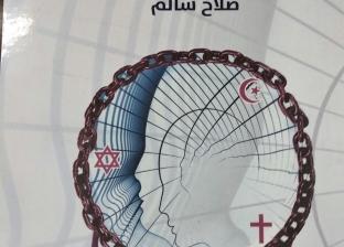 """""""تفكيك العقل اﻷصولي"""".. جديد الهيئة المصرية العامة للكتاب"""