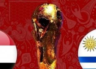 بث مباشر.. مباراة مصر وأوروجواي في كأس العالم