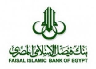إجراءات الحصول علي التمويل العقاري لمحدودي الدخل من بنك فيصل الإسلامي
