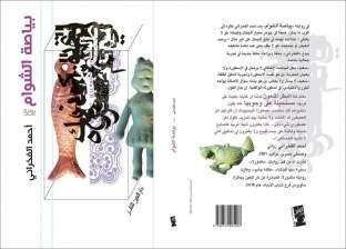 """اليوم.. مناقشة رواية """"بياصة الشوام"""" لأحمد الفخراني بدار العين"""
