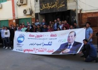 """""""مستقبل وطن أسيوط"""" يروج لـ""""100 مليون صحة"""" ويشكر السيسي لمد الحملة شهر"""