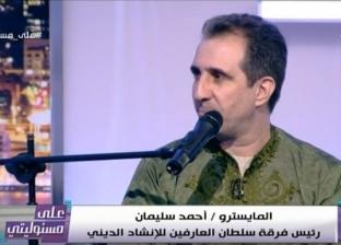 """فرقة """"سلطان العارفين"""" مع أحمد موسى احتفالا بالمولد النبوي"""
