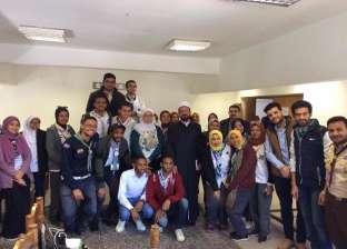 """""""اهتمام الإسلام بالأسرة"""".. لقاء الأوقاف والسكان بطلاب جامعة الإسكندرية"""