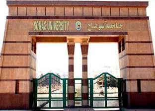 """""""أهل القرآن"""".. مسابقة دينية تنظمها جامعة سوهاج"""