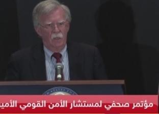 عاجل| بولتون: العقوبات الأمريكية هدفها دفع إيران للتفاوض