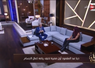 """محمد محسن: """"مينفعش البنات تلبس مايوه وتلعب كمال أجسام"""""""