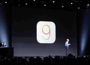 """""""آبل"""" تطرح تحديث نظام التشغيل iOS 9 للجميع"""