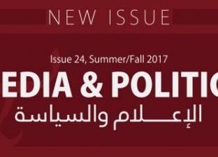 مجلة AMS بالجامعة الأمريكية تناقش الإعلام والأزمات الإقليمية والدولية