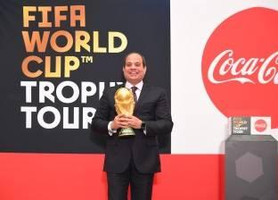 السيسي مع نسخة كأس العالم بمركز المنارة