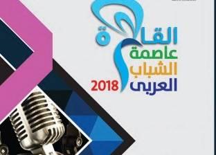التفاصيل الكاملة لمهرجان الموسيقى والغناء التراثي للشباب العربي