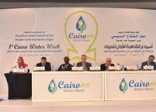 حصاد اليوم الأخير من أسبوع القاهرة العالمي الأول للمياه