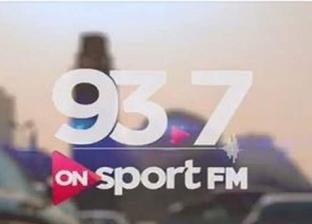 """بعد انطلاق """"أون سبورت"""".. أبرز محطات """"FM"""" في السوق الإذاعية"""
