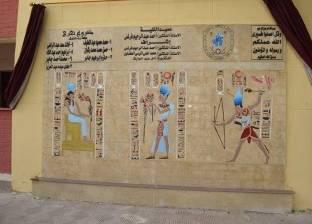 """""""لوحة جدارية"""".. مشروع تخرج طلبة تعليم صناعي بسوهاج"""